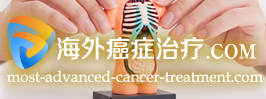Most Advanced Cancer Treatment